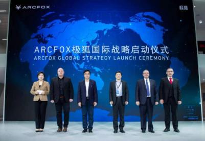 ARCFOX极狐意欲打造世界级品牌