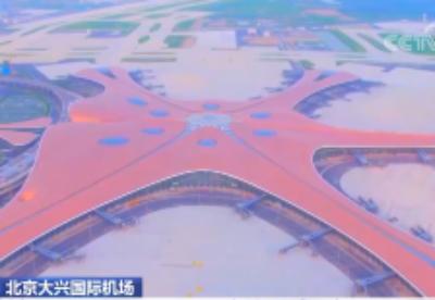 北京大兴国际机场综合保税区一期预计将于年底投运