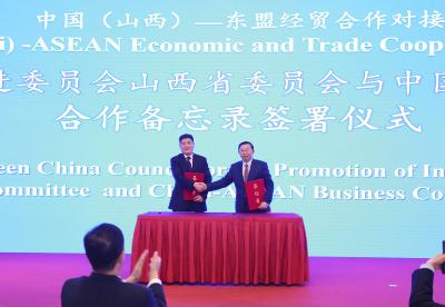 中国(山西)—东盟经贸合作对接会在京召开