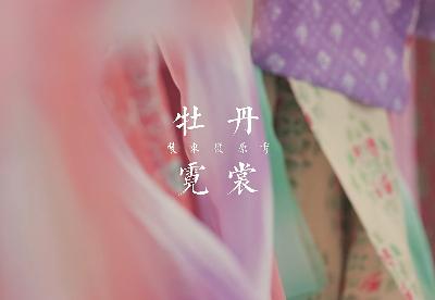 """在""""最早的中国"""",遇见牡丹与霓裳"""