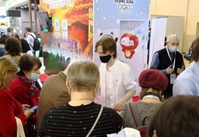 北京冬奥会精彩亮相莫斯科国际旅交会