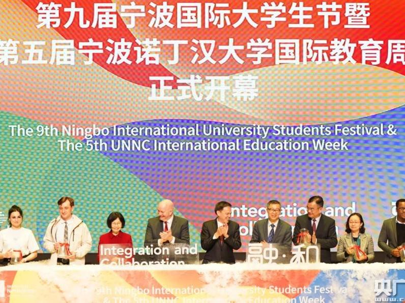 第九届宁波国际大学生节暨第五届宁波诺丁汉大学国际教育周开幕