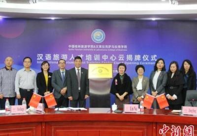 广西与文莱深化教育交流 合作培养汉语旅游人才