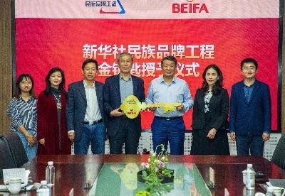 新华社民族品牌工程授予贝发集团金钥匙