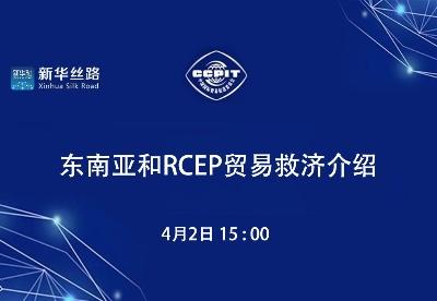 东南亚和RCEP贸易救济介绍