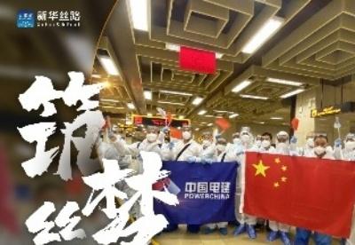 """中国电建•致敬""""一带一路""""最前线的劳动者"""