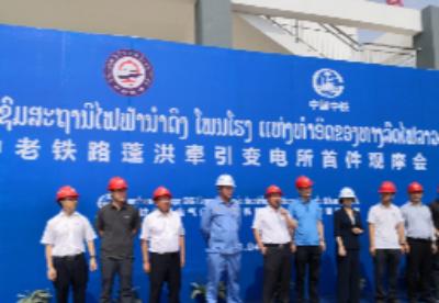 中老铁路蓬洪牵引变电所首件工程观摩会举办