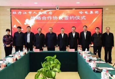 哈电集团与牡丹江市人民政府签署战略合作协议