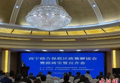 """青藏高原首个综合保税区""""释放""""政策红利吸引企业投资"""