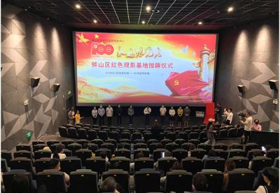 安徽蚌埠:首个红色观影基地揭牌