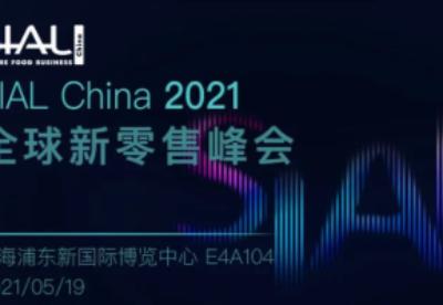 SIAL China 2021十大同期论坛整体议程首次公开!