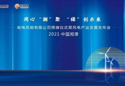哈电风能有限公司揭牌仪式暨风电产业发展发布会