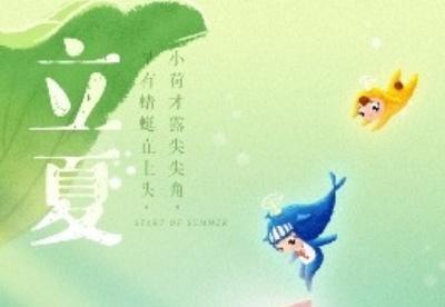 今日立夏:风暖草木香