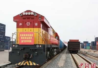 西部陆海新通道海铁联运班列开行总量突破1万列