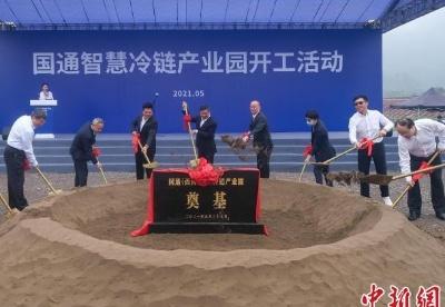"""重庆新建一智慧冷链产业园 为西南冷链物流发展提供""""强引擎"""""""