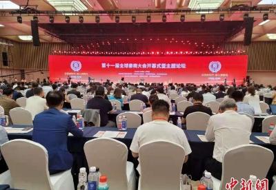 第十一届全球秦商大会开幕 汇聚资源共商合作