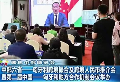 第二届中国-匈牙利地方合作机制会议在第12届中博会期间召开