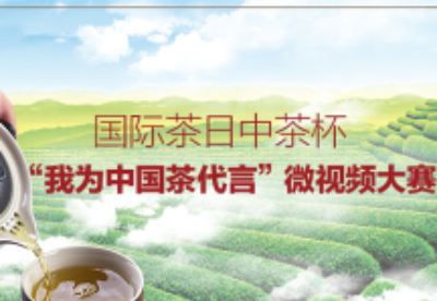 """中茶杯""""我为中国茶代言""""微视频大赛获奖名单公布!"""
