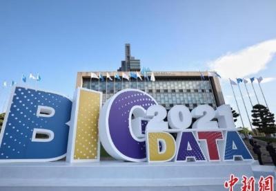 2021中国国际大数据产业博览会开幕