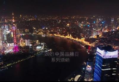 510,Ready!新华社民族品牌工程中国品牌日活动启动