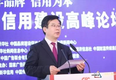 宫喜祥:提升品牌信用推动高质量发展