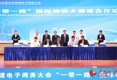 """""""一带一路""""国际物流大通道合作论坛在郑州举行"""