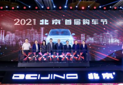 """2021北京汽车首届购车节启动 购车享""""真·三好""""超值福利"""