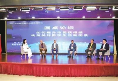 首届胶东经济圈大数据高峰论坛在青举办