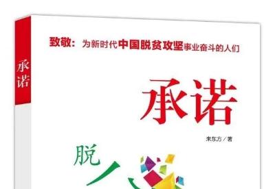 展现脱贫攻坚伟大历程   来东方小说《承诺》出版