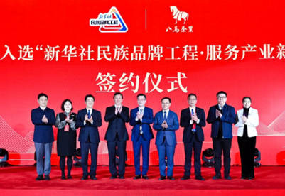 八马茶业IPO之际 亮相第四届中国国际茶叶博览会