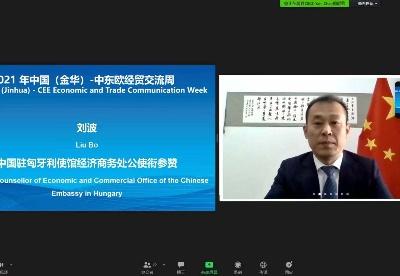 刘波公参出席2021年中国(金华)—中东欧经贸交流周开幕式