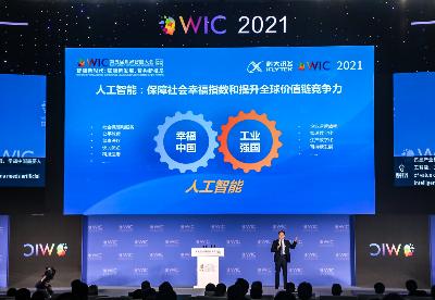 """科大讯飞:人工智能关爱老年群体  助力天津建设更有""""温度""""之城"""