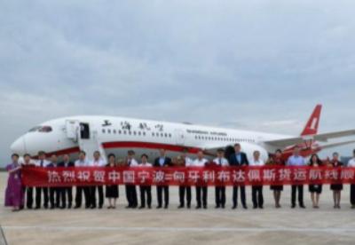浙江宁波开通首条直达匈牙利布达佩斯货运航线