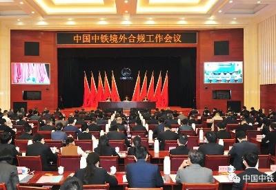 中国中铁召开境外合规工作会议暨境外业务合规培训会