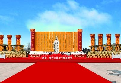 2021·新乡市比干文化旅游节开幕式
