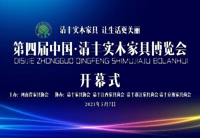 第四届中国·清丰实木家具博览会开幕式