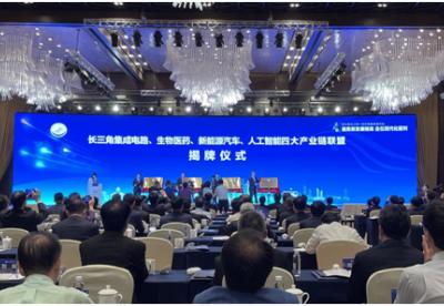 """贡献""""Al力量""""    长三角人工智能产业链联盟在江苏无锡揭牌"""