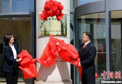 天津:东疆多元化纠纷共治中心揭牌成立