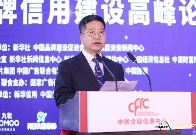 西凤酒高洪涛:一流企业就是要打造良好的企业信用品牌