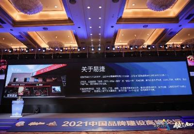 2021中国品牌价值评价信息发布 中石化易捷品牌价值再创新高
