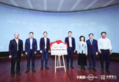 跨界赋能!卡奥斯打造中国首个汽车模具工业互联网平台