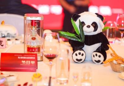 五粮液亮相第八届中国企业家发展年会 赋能可持续发展