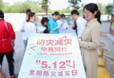 安徽淮北相山区:防灾减灾宣传在行动