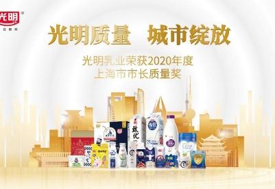 """持""""新鲜时代""""之钥 光明乳业荣膺上海市最高质量荣誉"""