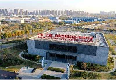 安徽蚌埠:全方位助力自贸区企业发展