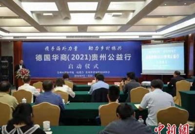 德国华商(2021)贵州公益行活动在贵阳启动