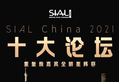 SIAL China 2021十大论坛全球嘉宾整体阵容曝光!