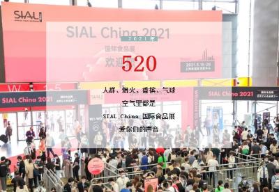SIAL China国际食品展圆满闭幕