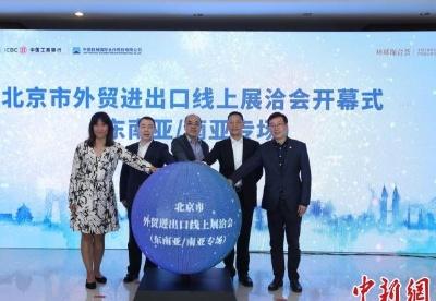 北京外贸进出口线上展洽会(东南亚/南亚专场)开幕