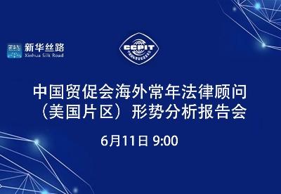 中国贸促会海外常年法律顾问(美国片区)形势分析报告会
